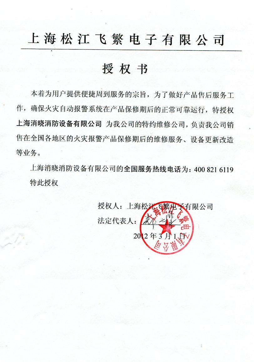 上海松江飞繁电子有限公司